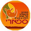ספארי רמת גן